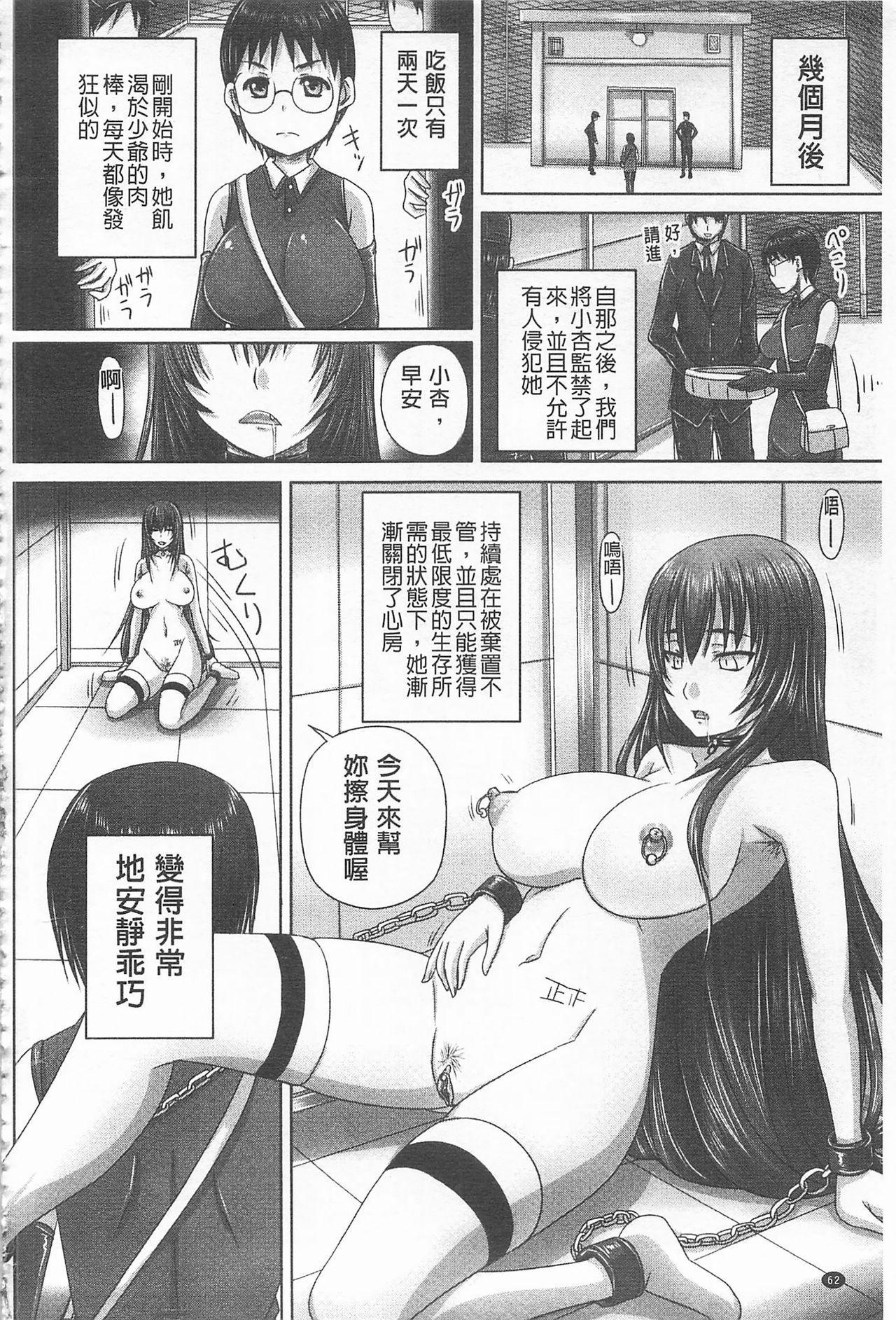 [Nozarashi Satoru] Do S na Hime wa Kegasareru -Inga no Shou- | 超S的公主被玷汙了 ~因果之章~ [Chinese] 64