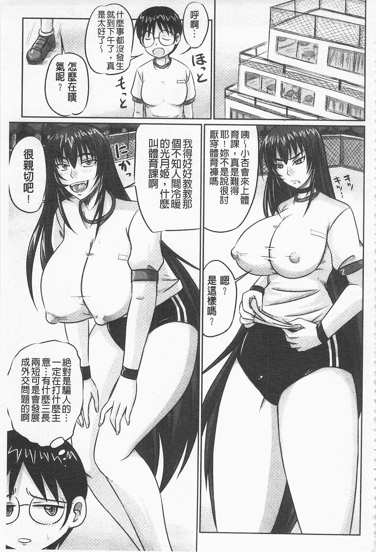 [Nozarashi Satoru] Do S na Hime wa Kegasareru -Inga no Shou- | 超S的公主被玷汙了 ~因果之章~ [Chinese] 71
