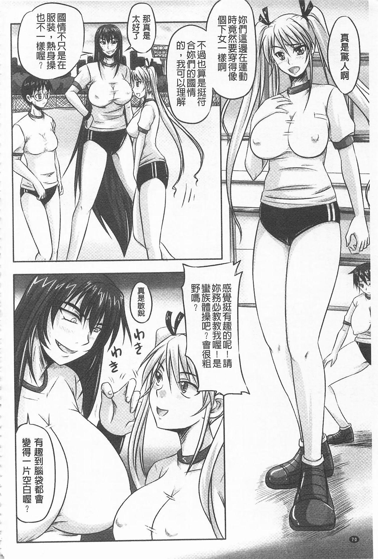 [Nozarashi Satoru] Do S na Hime wa Kegasareru -Inga no Shou- | 超S的公主被玷汙了 ~因果之章~ [Chinese] 72