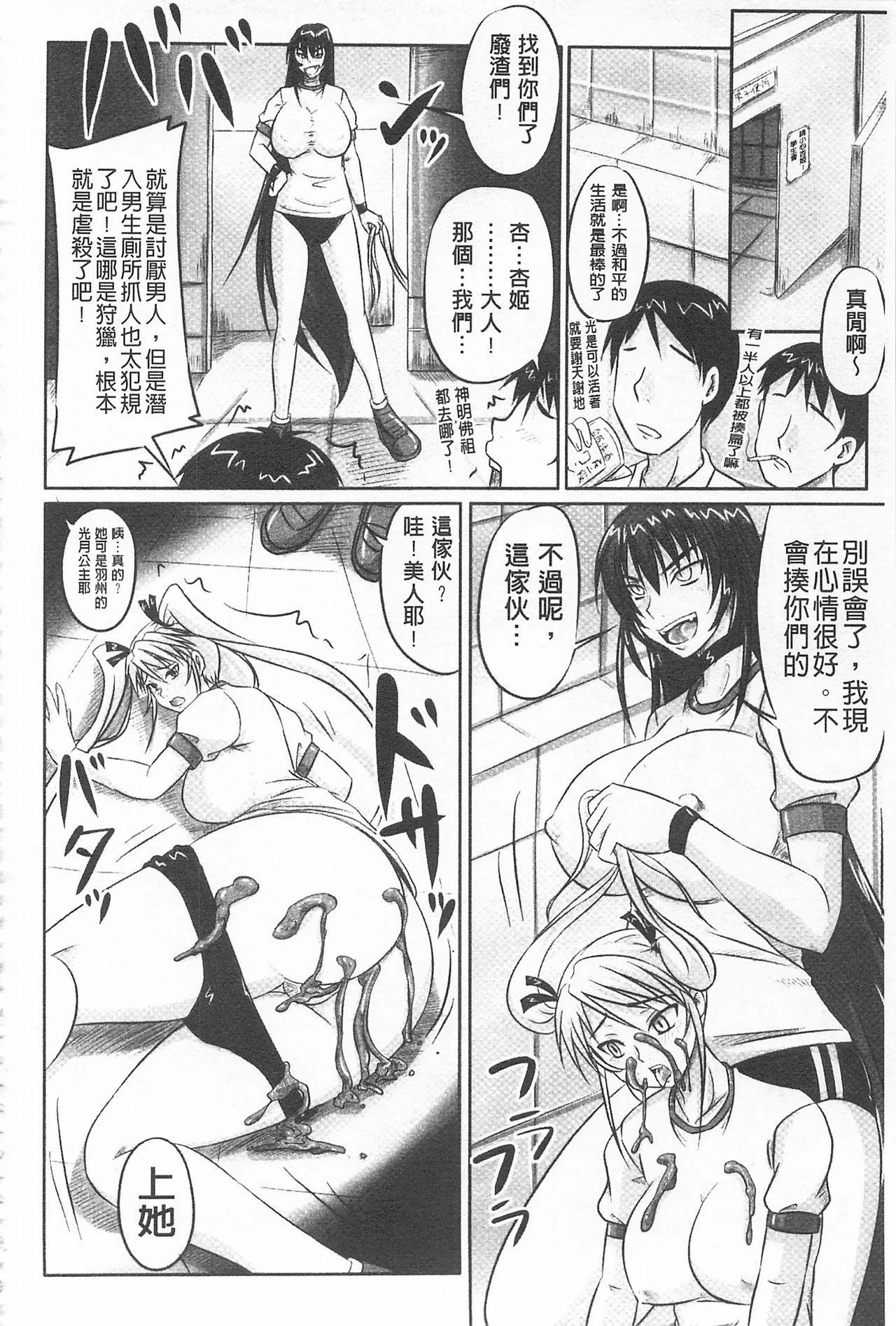 [Nozarashi Satoru] Do S na Hime wa Kegasareru -Inga no Shou- | 超S的公主被玷汙了 ~因果之章~ [Chinese] 80