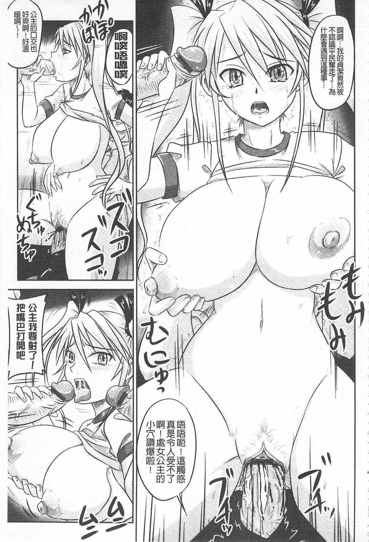 [Nozarashi Satoru] Do S na Hime wa Kegasareru -Inga no Shou- | 超S的公主被玷汙了 ~因果之章~ [Chinese] 85