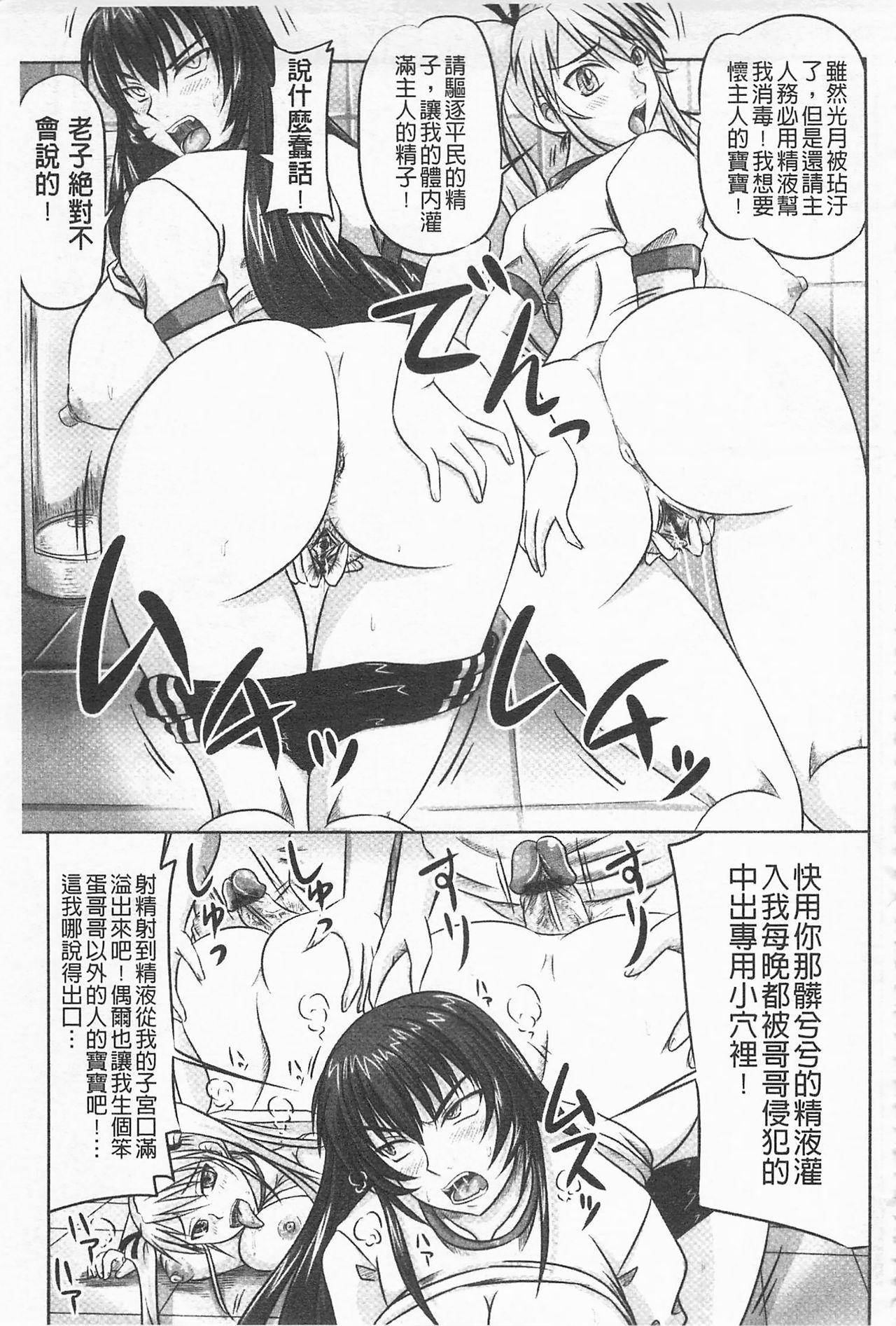 [Nozarashi Satoru] Do S na Hime wa Kegasareru -Inga no Shou- | 超S的公主被玷汙了 ~因果之章~ [Chinese] 95
