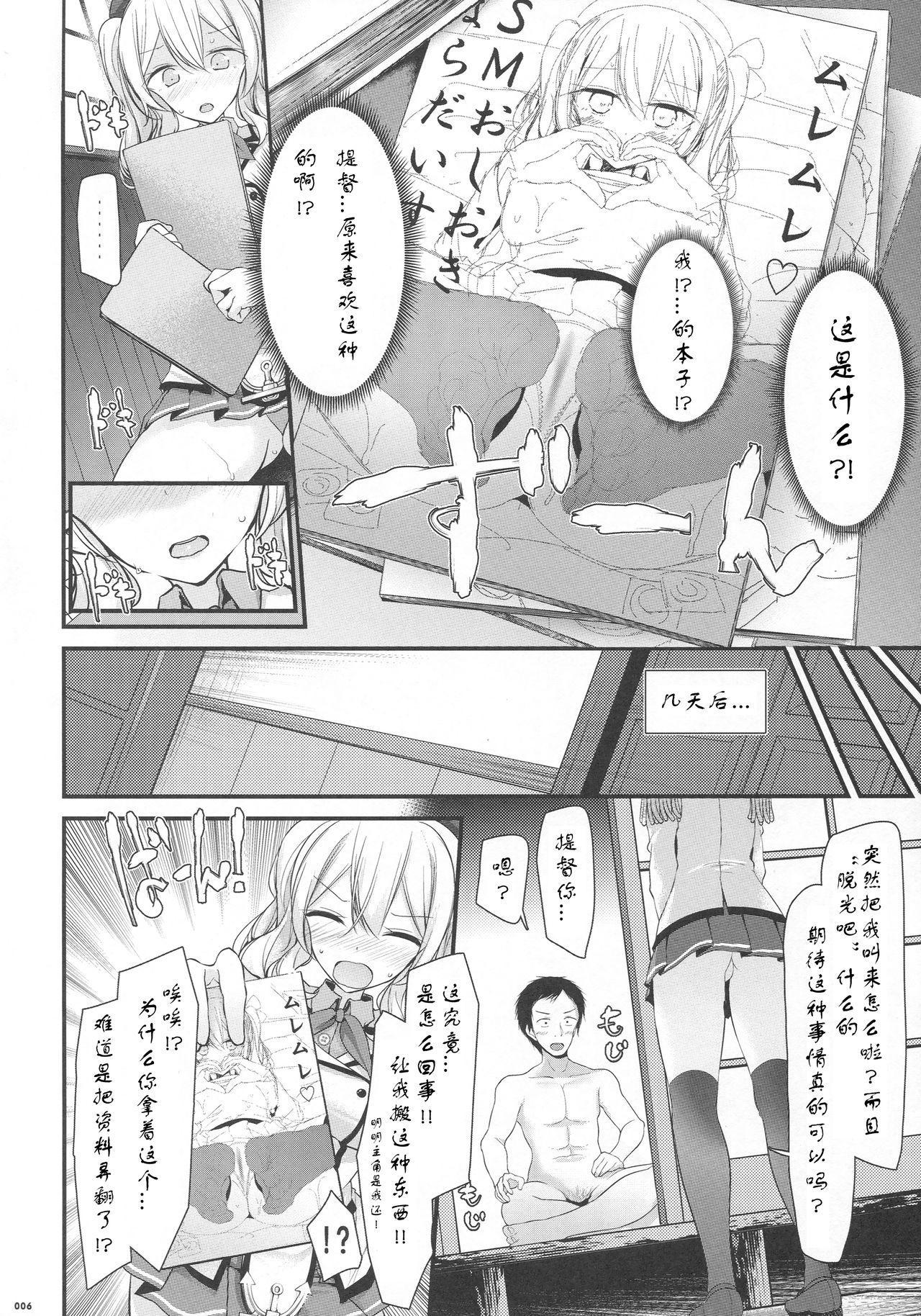 Kashima-chan no Ashi de Eroi Koto Suru Hon 5