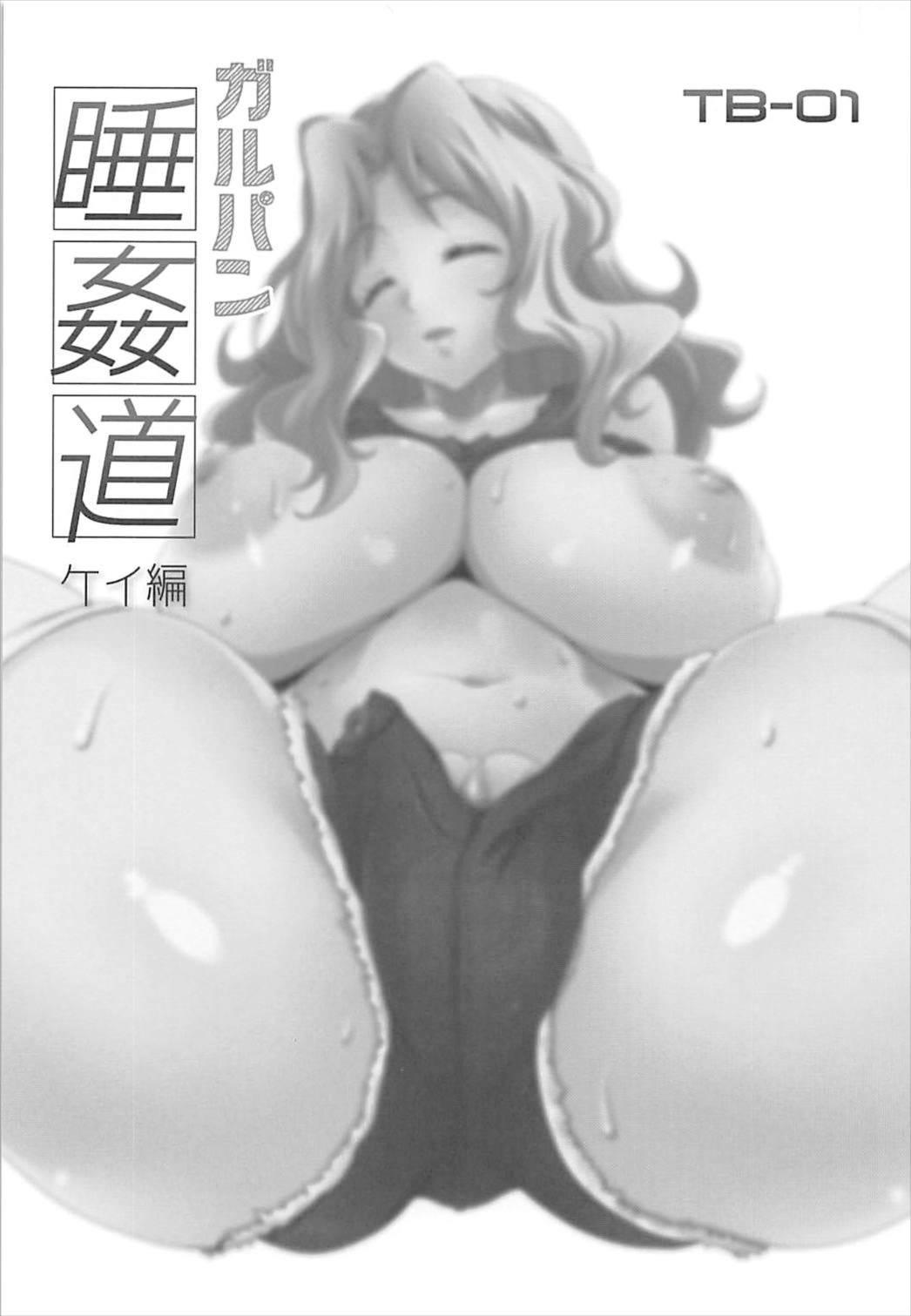 GirlPan Suikandou Kay Hen 1