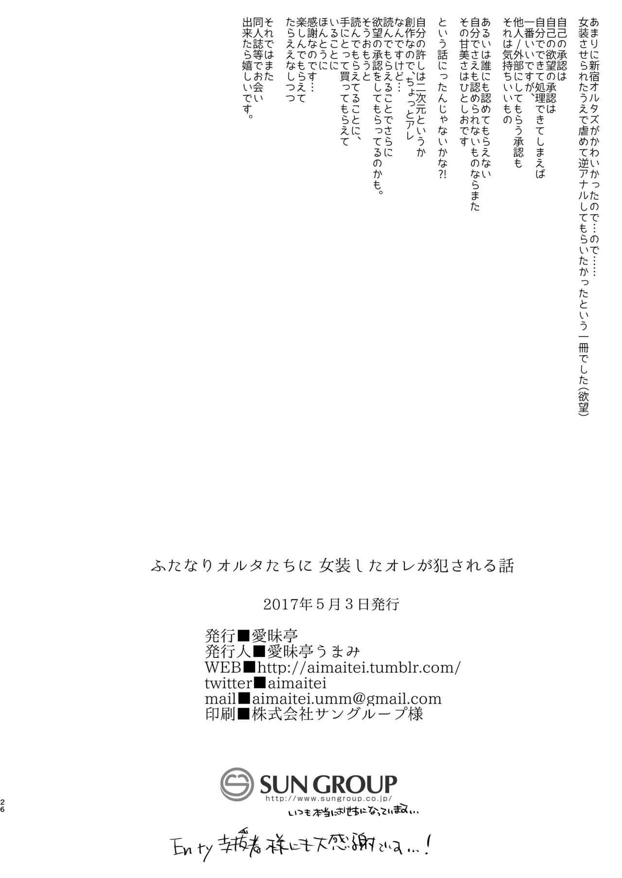 Futanari Alter-tachi ni Josou Shita Ore ga Okasareru Hanashi 25