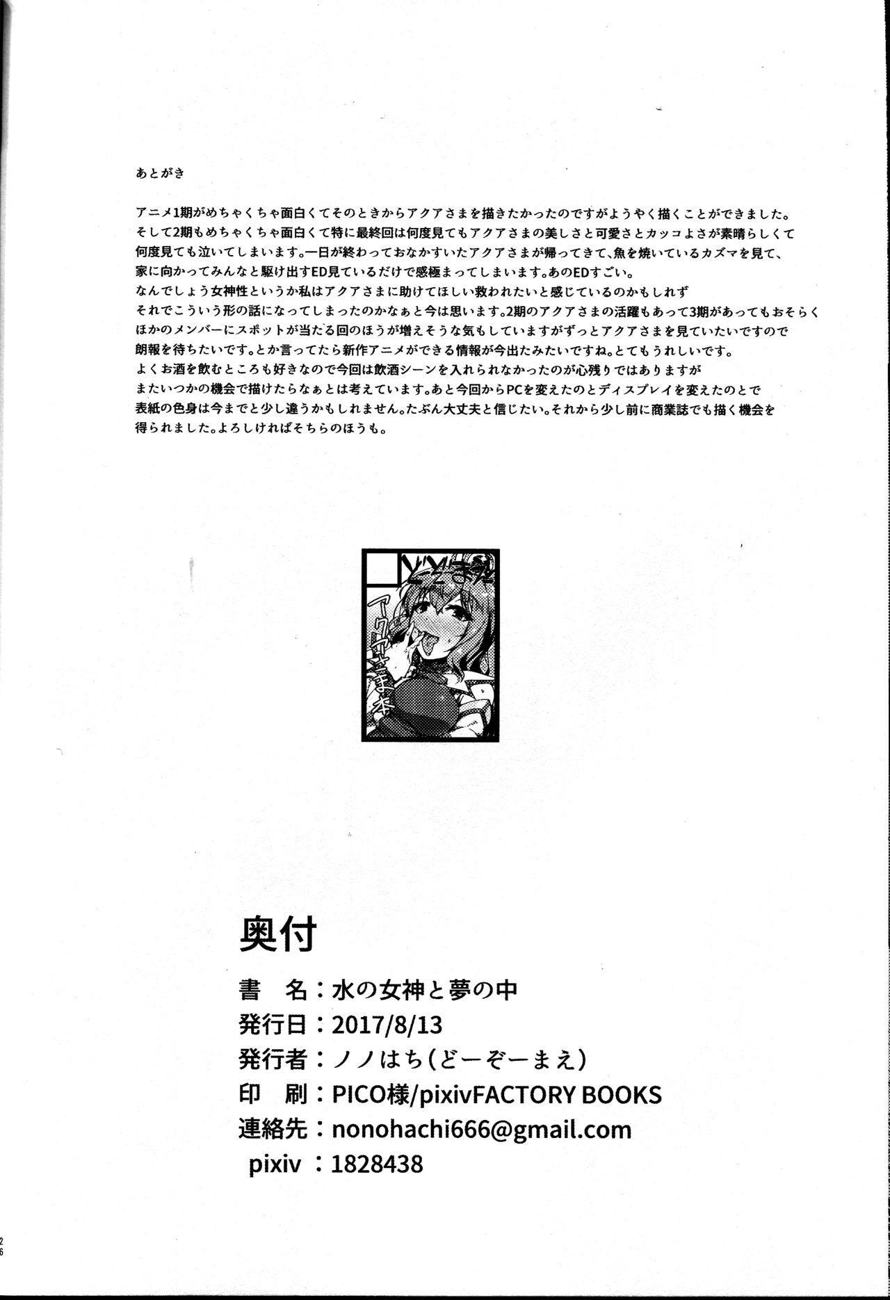Mizu no Megami to Yume no Naka 24