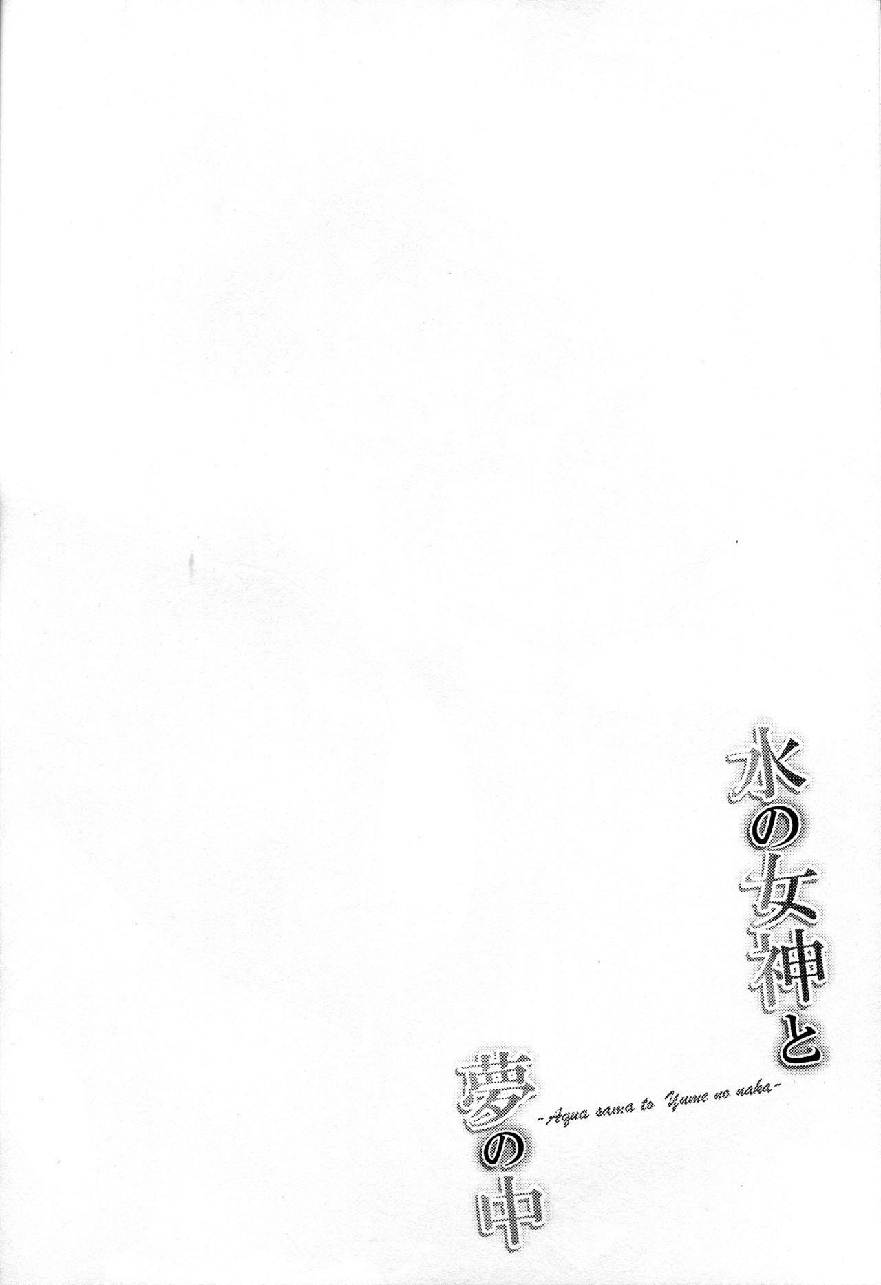 Mizu no Megami to Yume no Naka 2