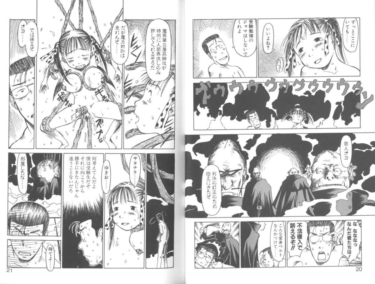 Mainichi ga Shoujo Biyori 9
