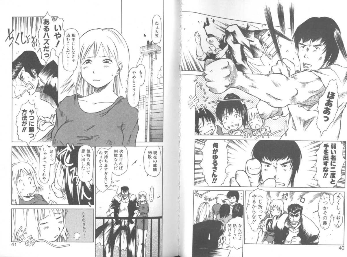 Mainichi ga Shoujo Biyori 19
