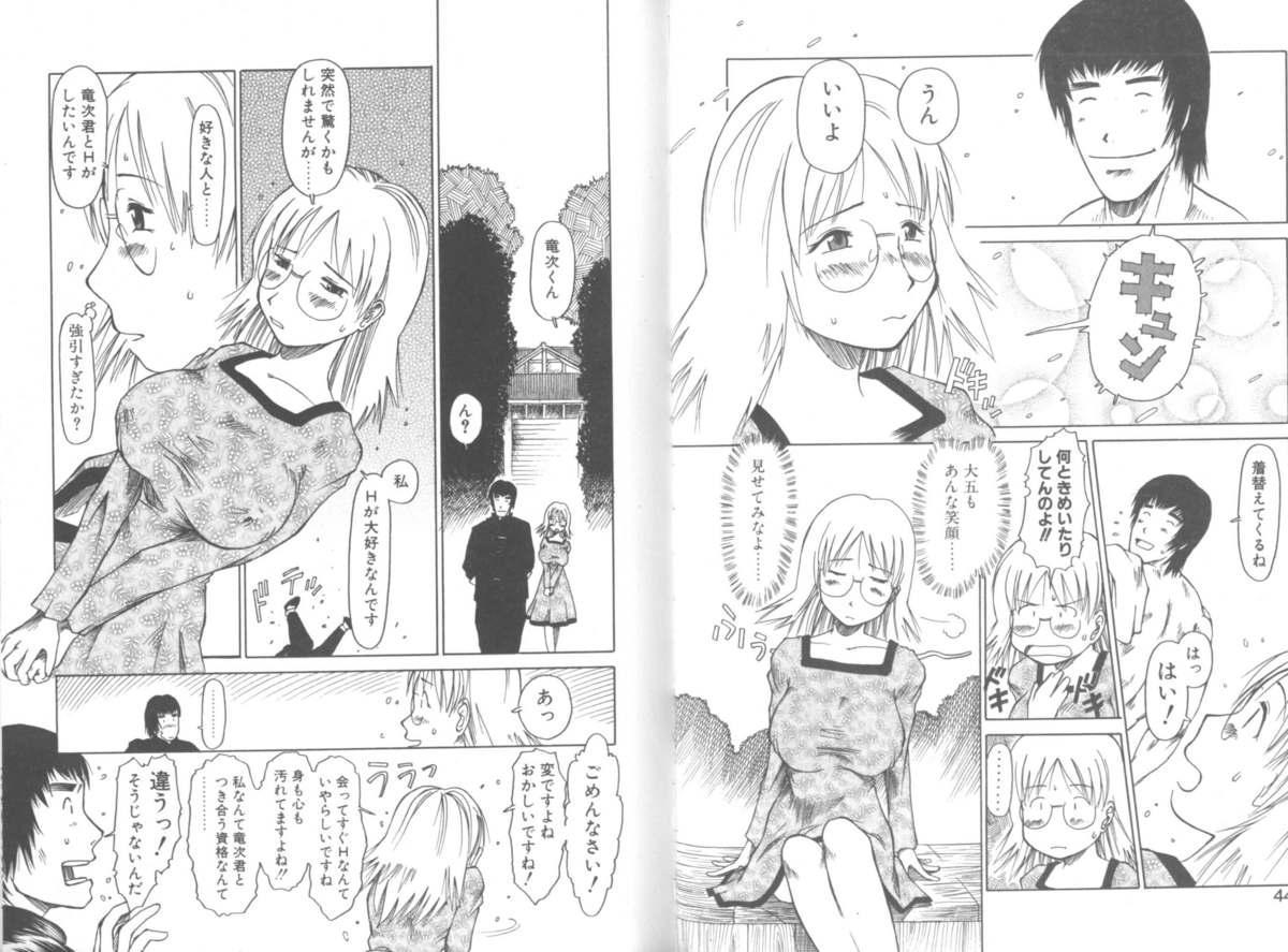 Mainichi ga Shoujo Biyori 21