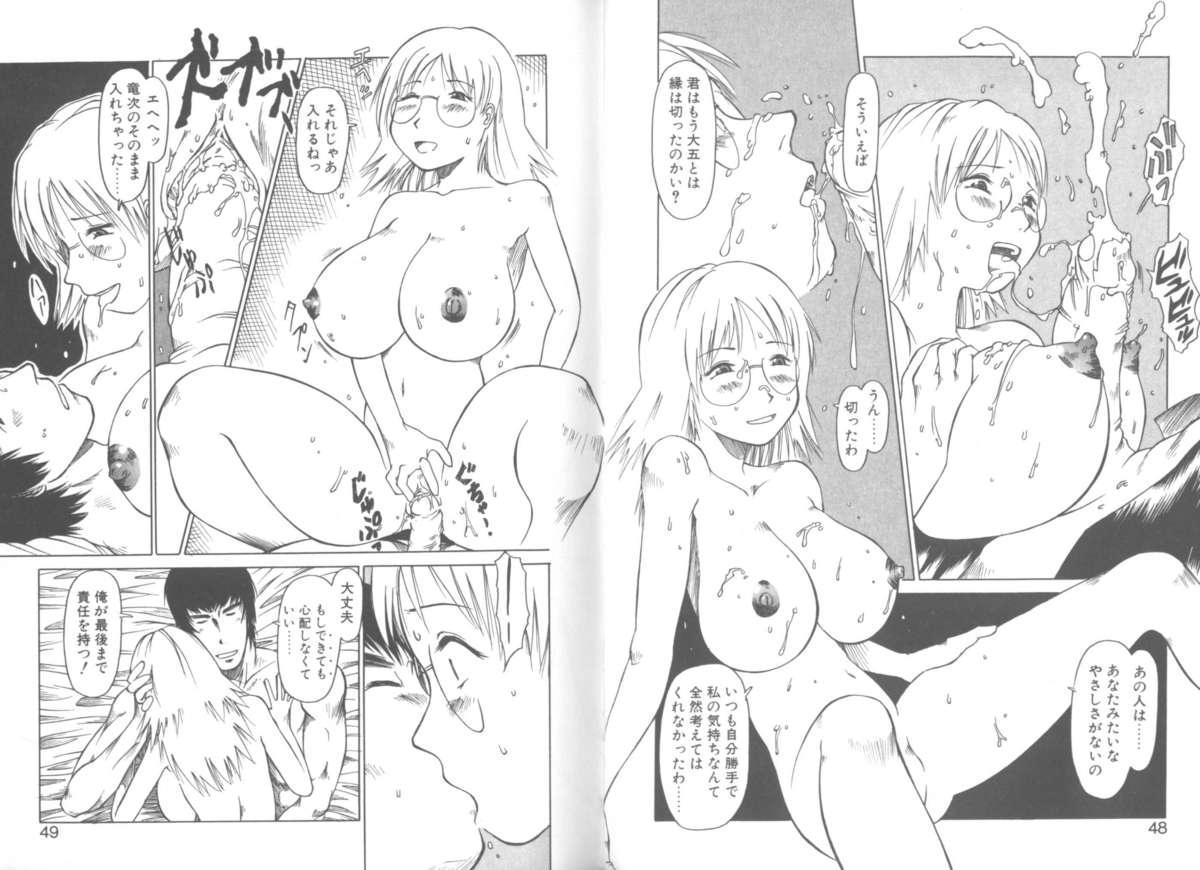 Mainichi ga Shoujo Biyori 23