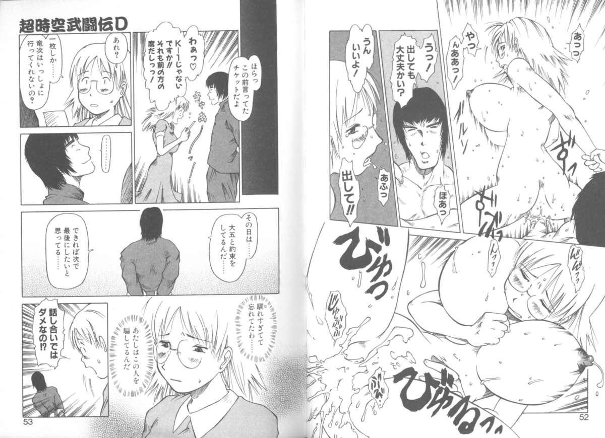Mainichi ga Shoujo Biyori 25