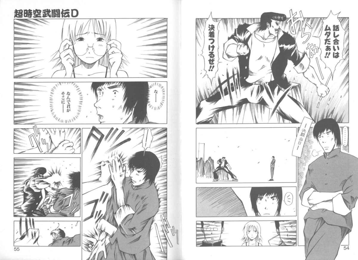 Mainichi ga Shoujo Biyori 26