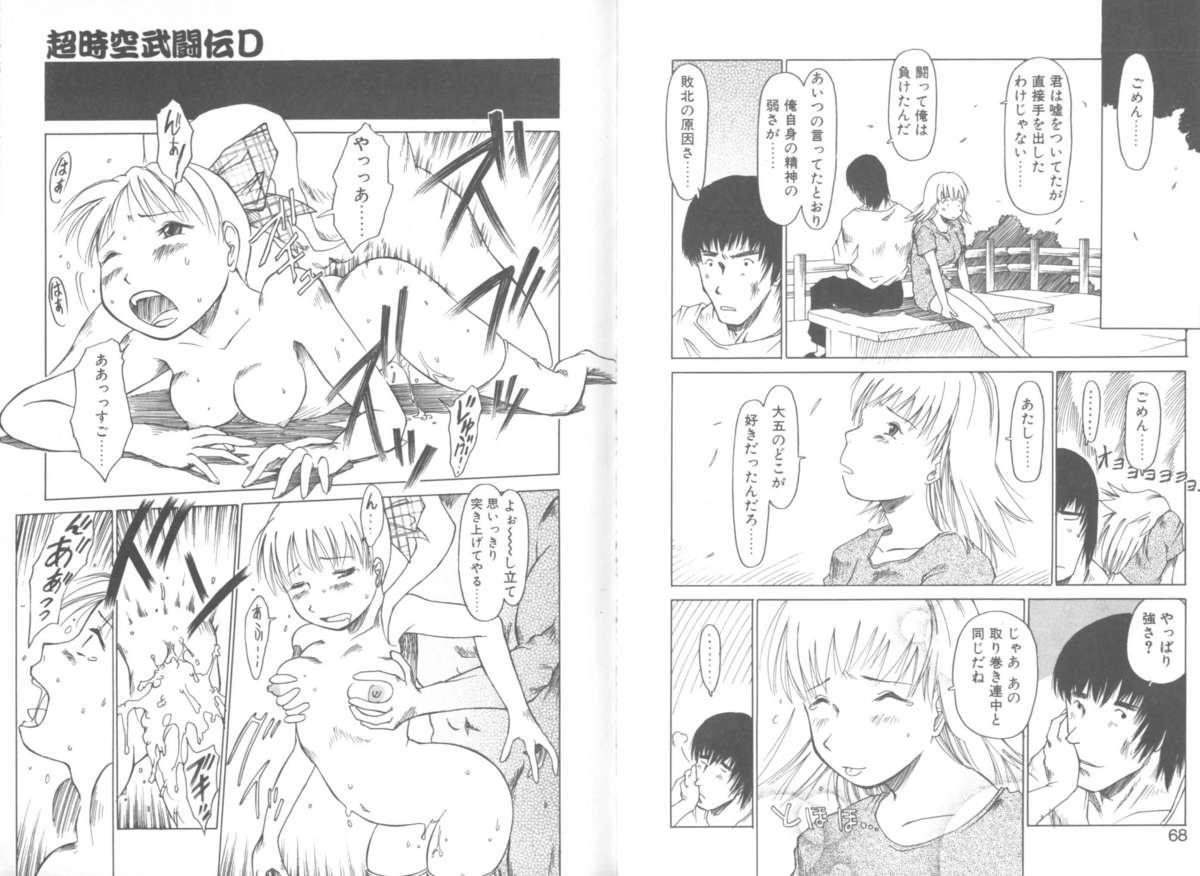 Mainichi ga Shoujo Biyori 33