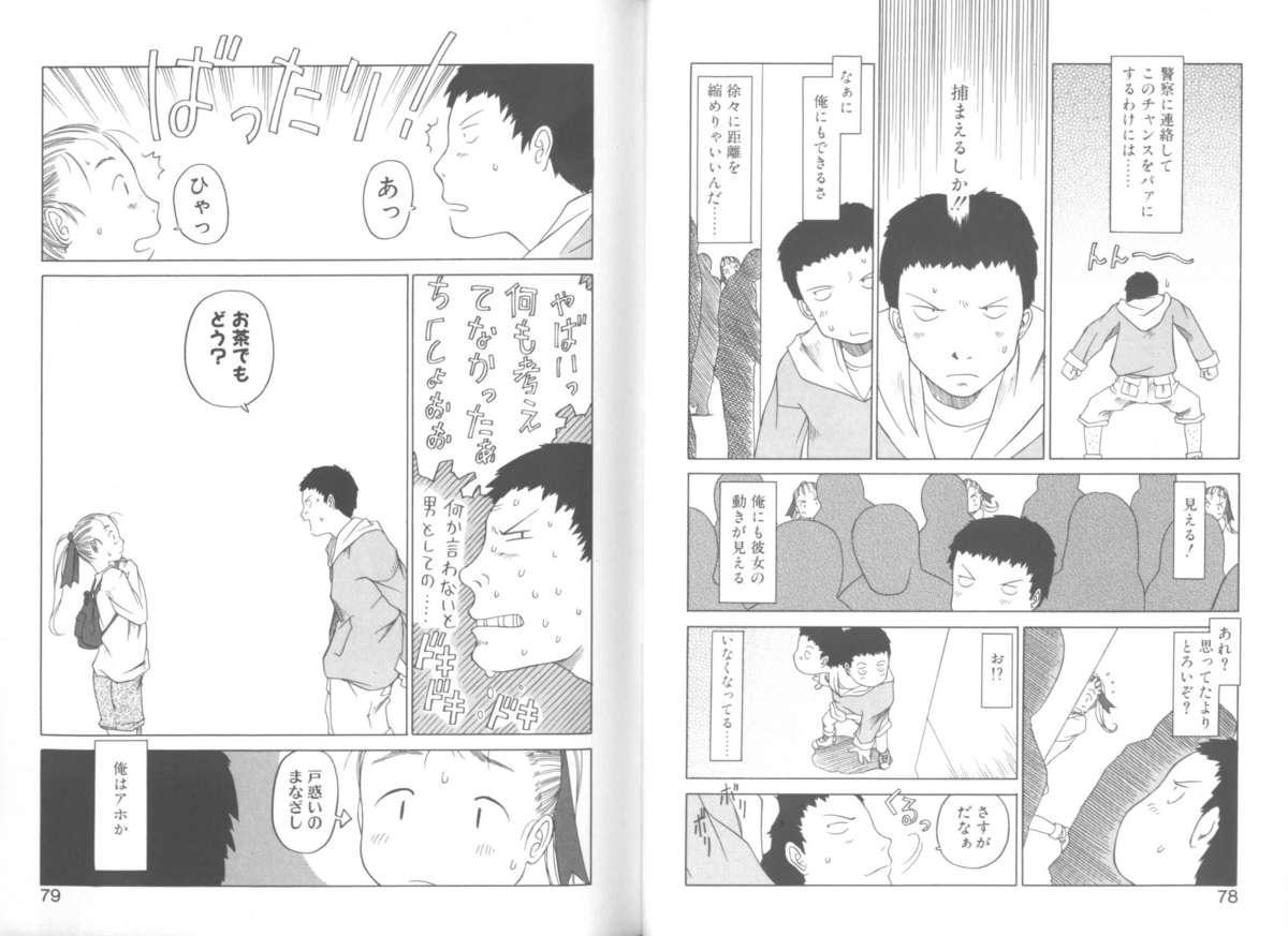 Mainichi ga Shoujo Biyori 38