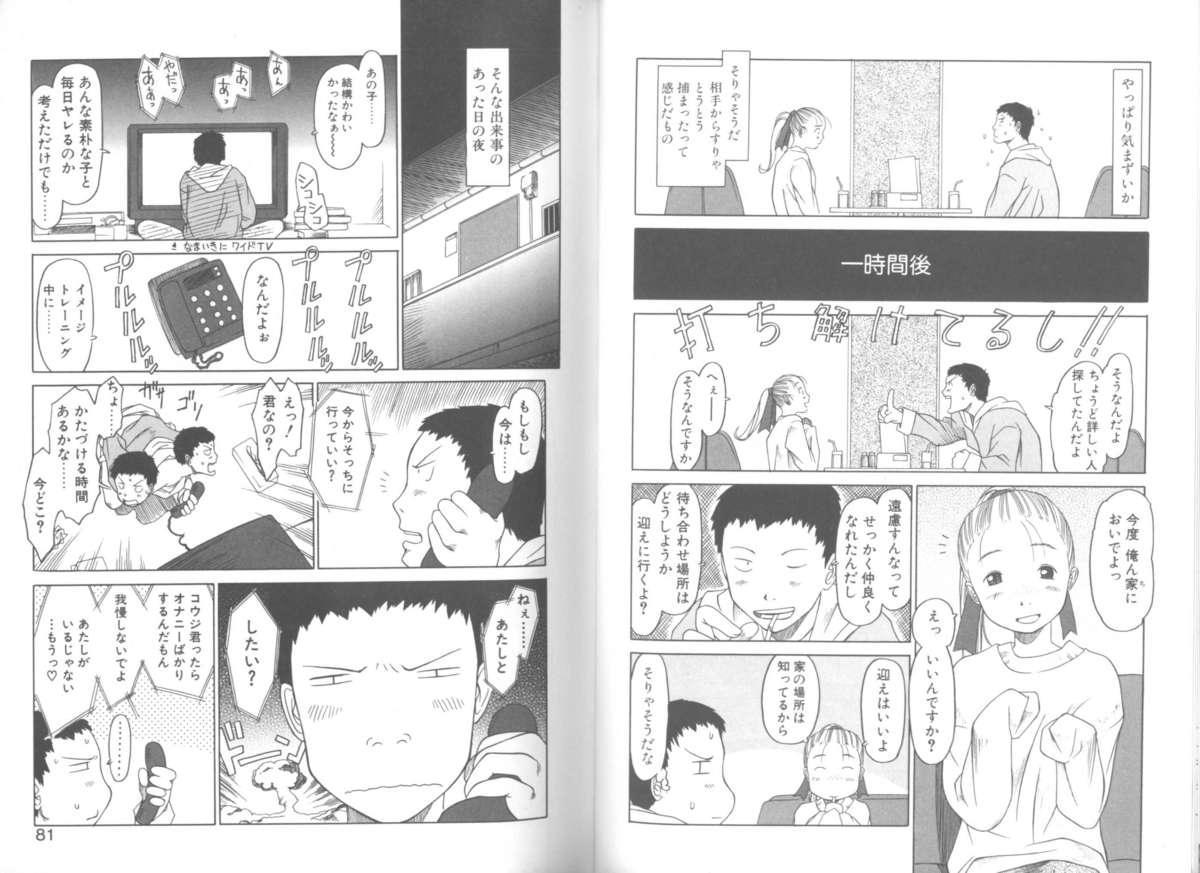 Mainichi ga Shoujo Biyori 39