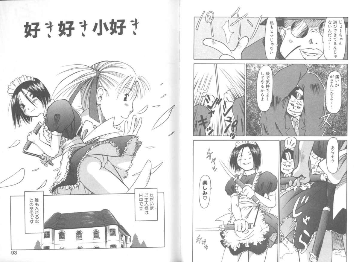 Mainichi ga Shoujo Biyori 45