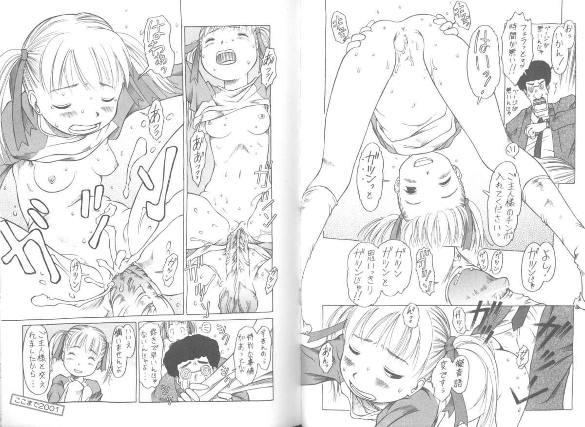 Mainichi ga Shoujo Biyori 47