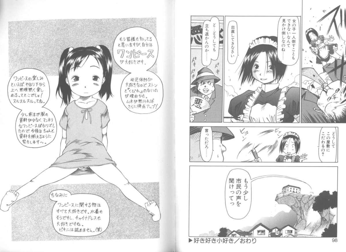 Mainichi ga Shoujo Biyori 48