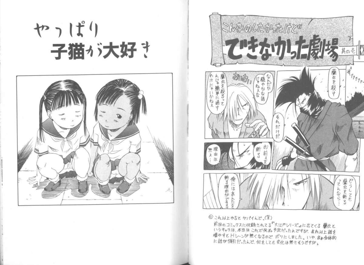 Mainichi ga Shoujo Biyori 49
