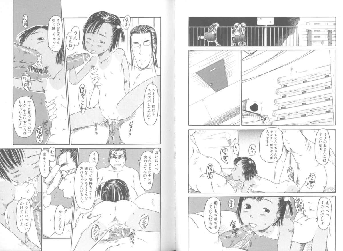 Mainichi ga Shoujo Biyori 50