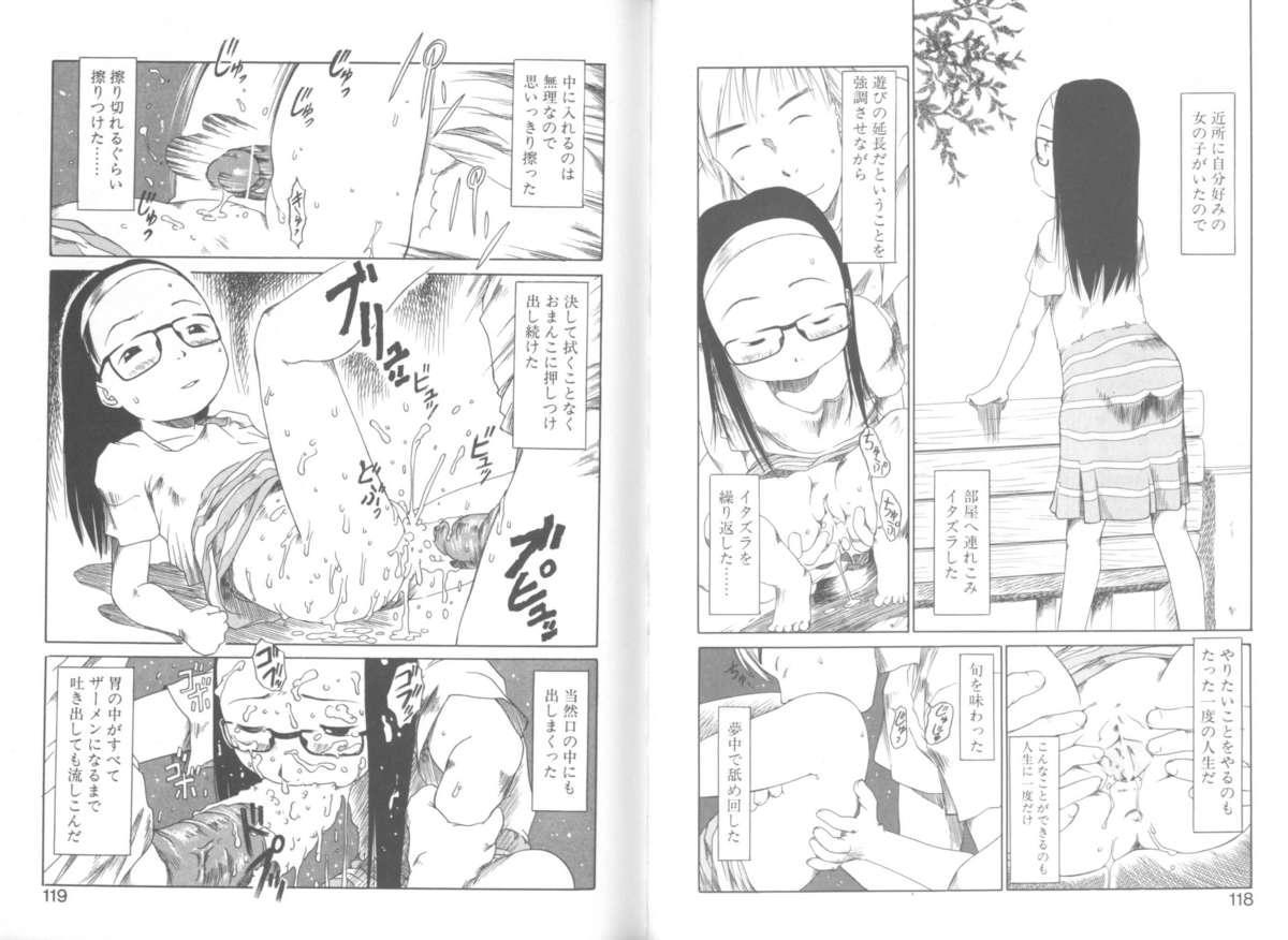 Mainichi ga Shoujo Biyori 58