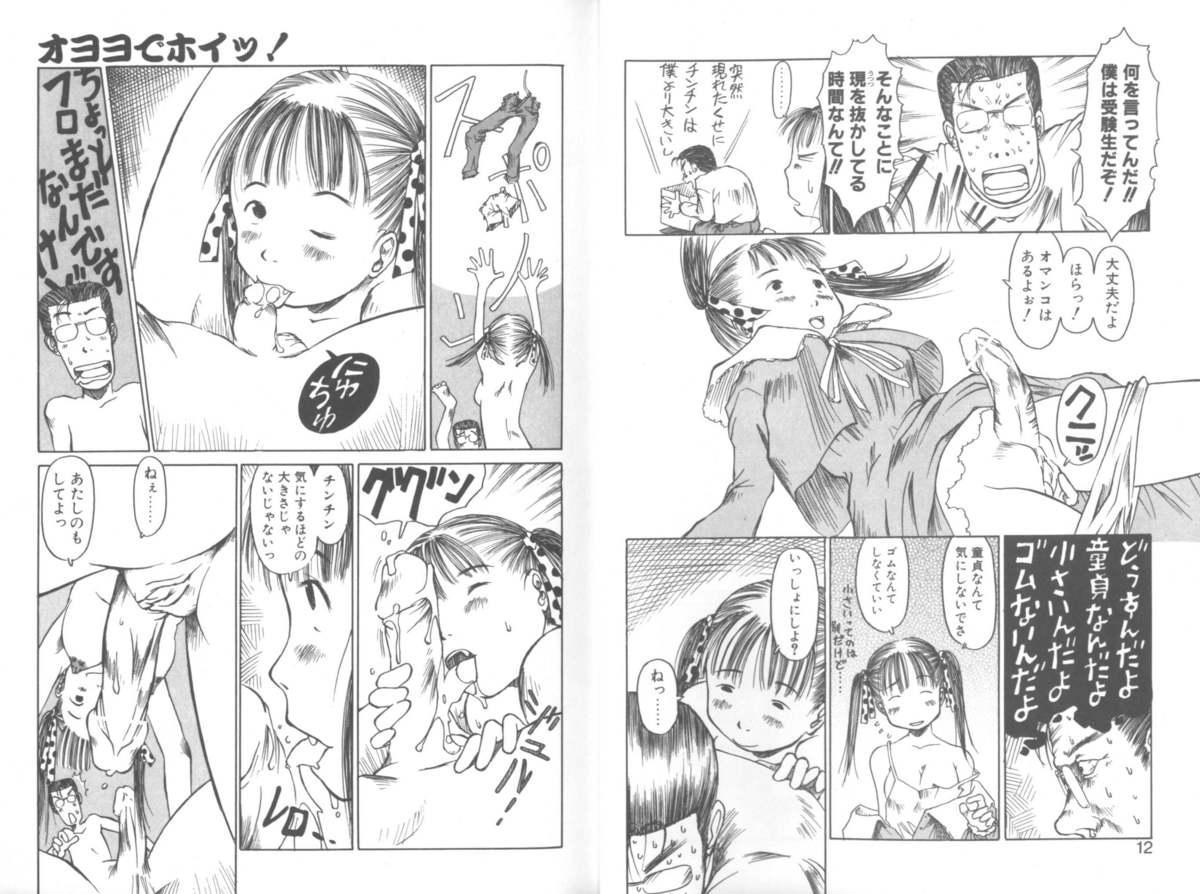 Mainichi ga Shoujo Biyori 5
