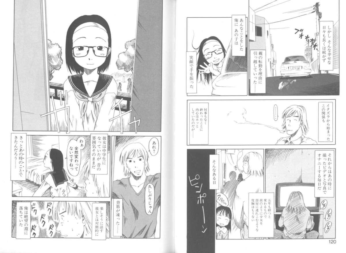 Mainichi ga Shoujo Biyori 59