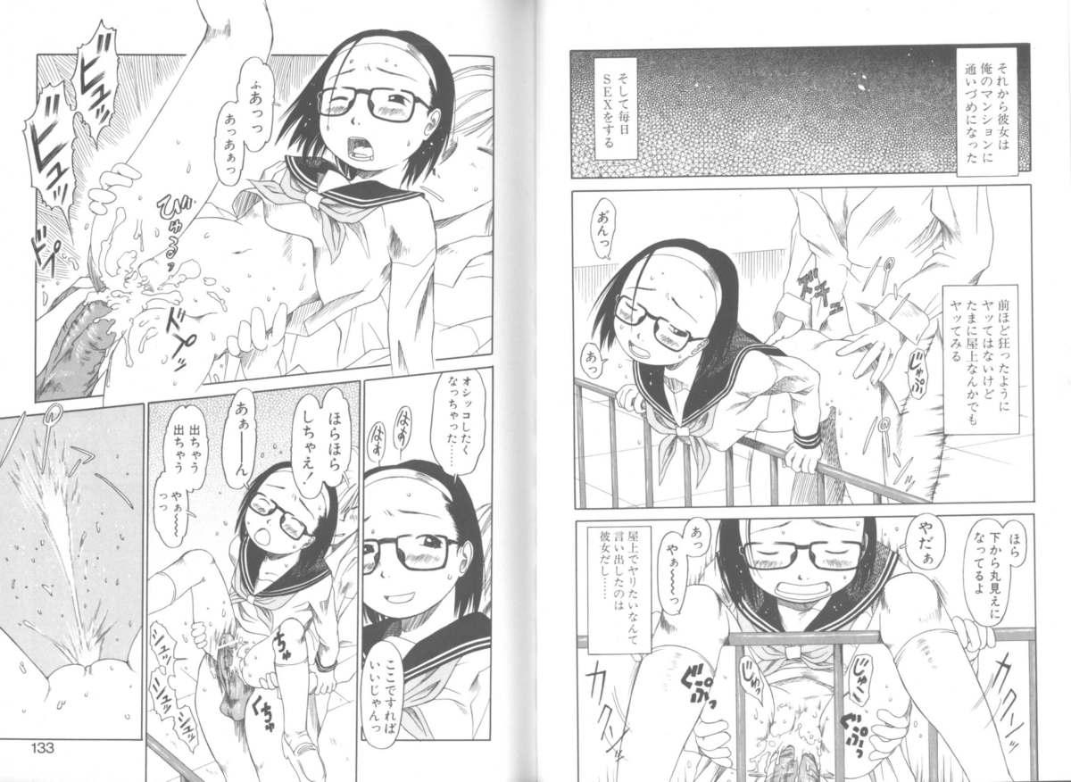 Mainichi ga Shoujo Biyori 65