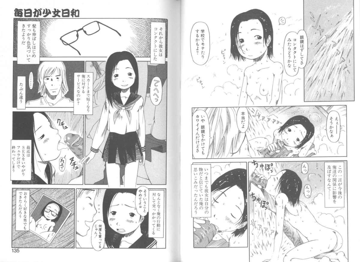 Mainichi ga Shoujo Biyori 66
