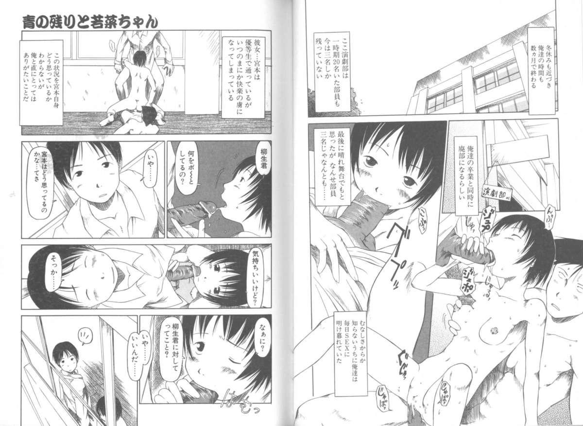 Mainichi ga Shoujo Biyori 68