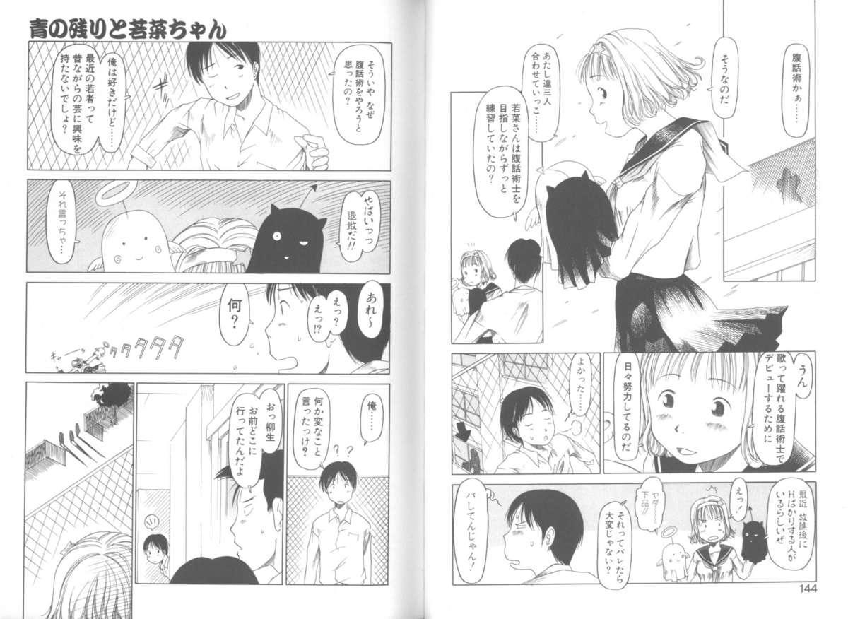 Mainichi ga Shoujo Biyori 71
