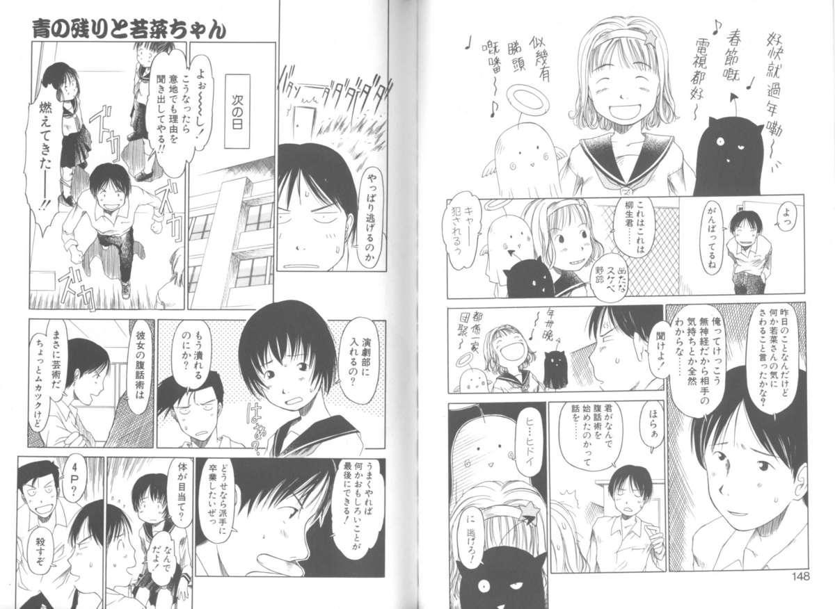 Mainichi ga Shoujo Biyori 73