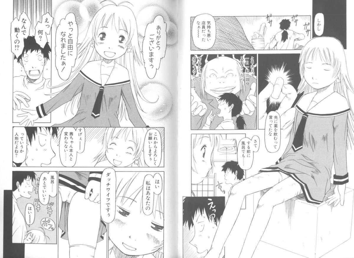 Mainichi ga Shoujo Biyori 80