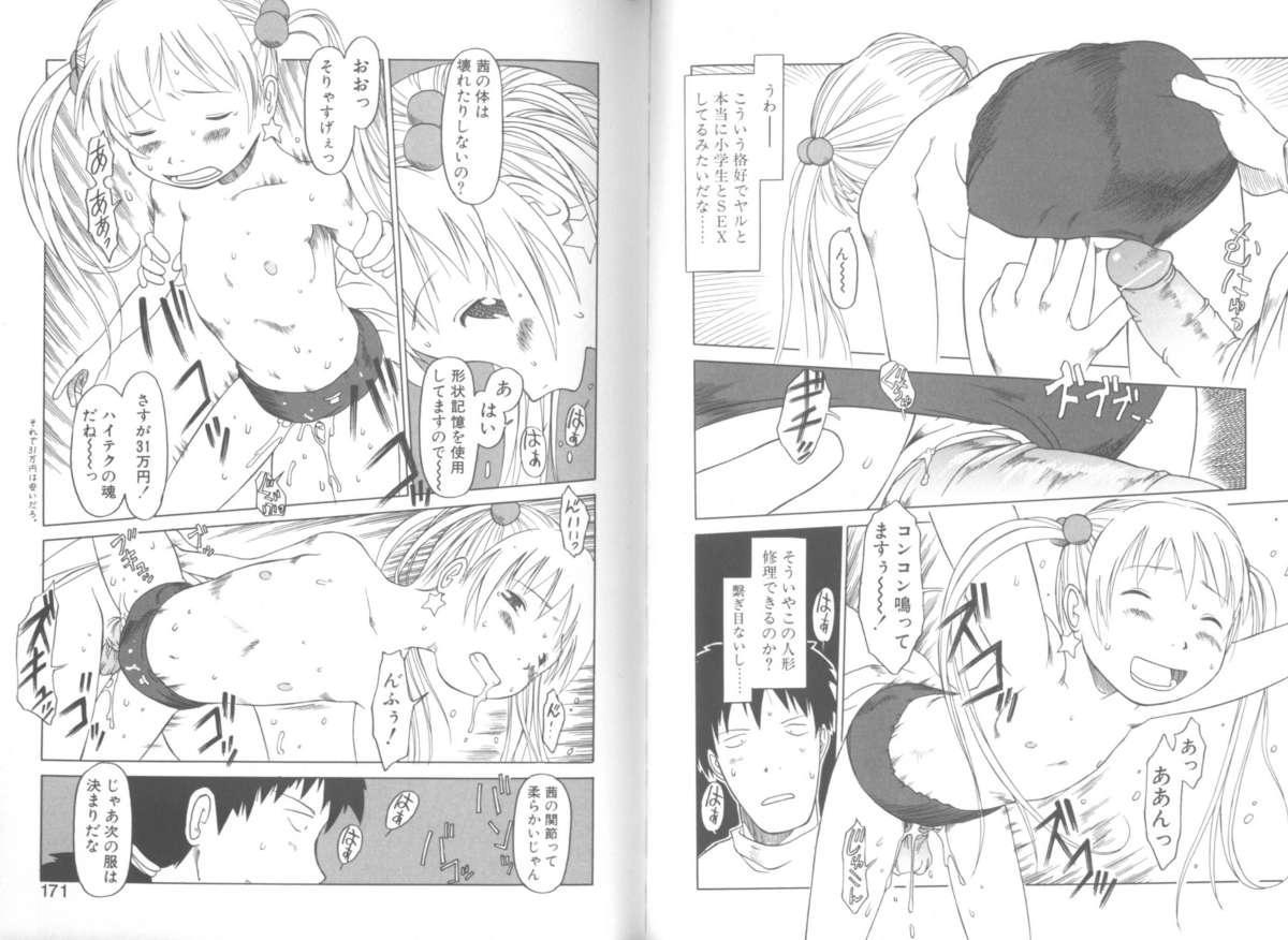 Mainichi ga Shoujo Biyori 84