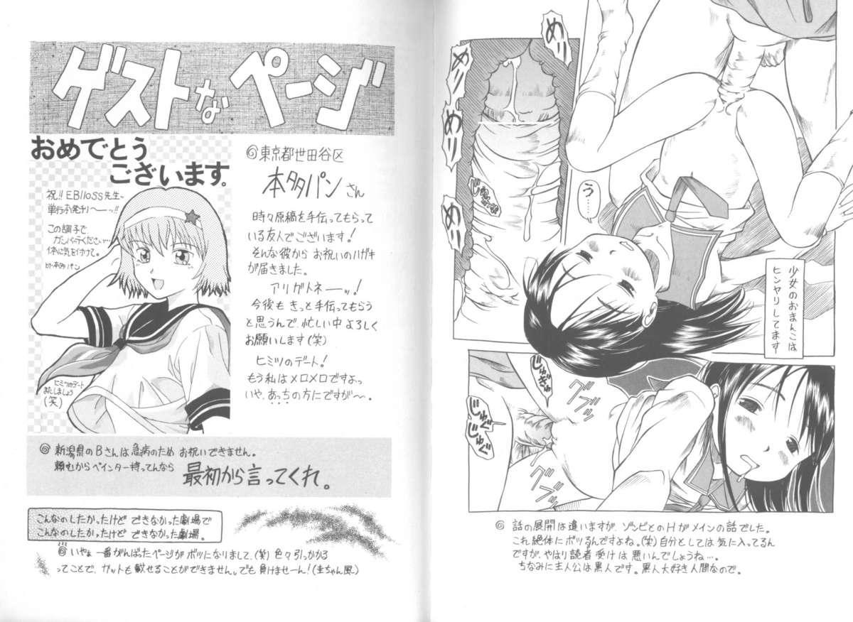 Mainichi ga Shoujo Biyori 88