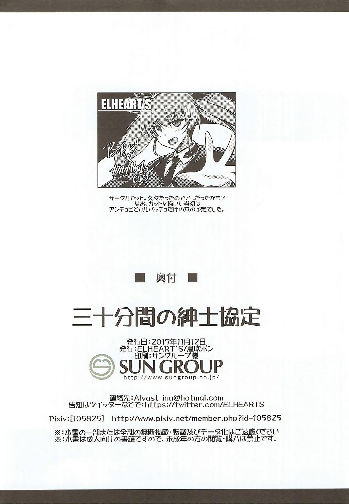 30-punkan no Shinshi Kyoutei 16