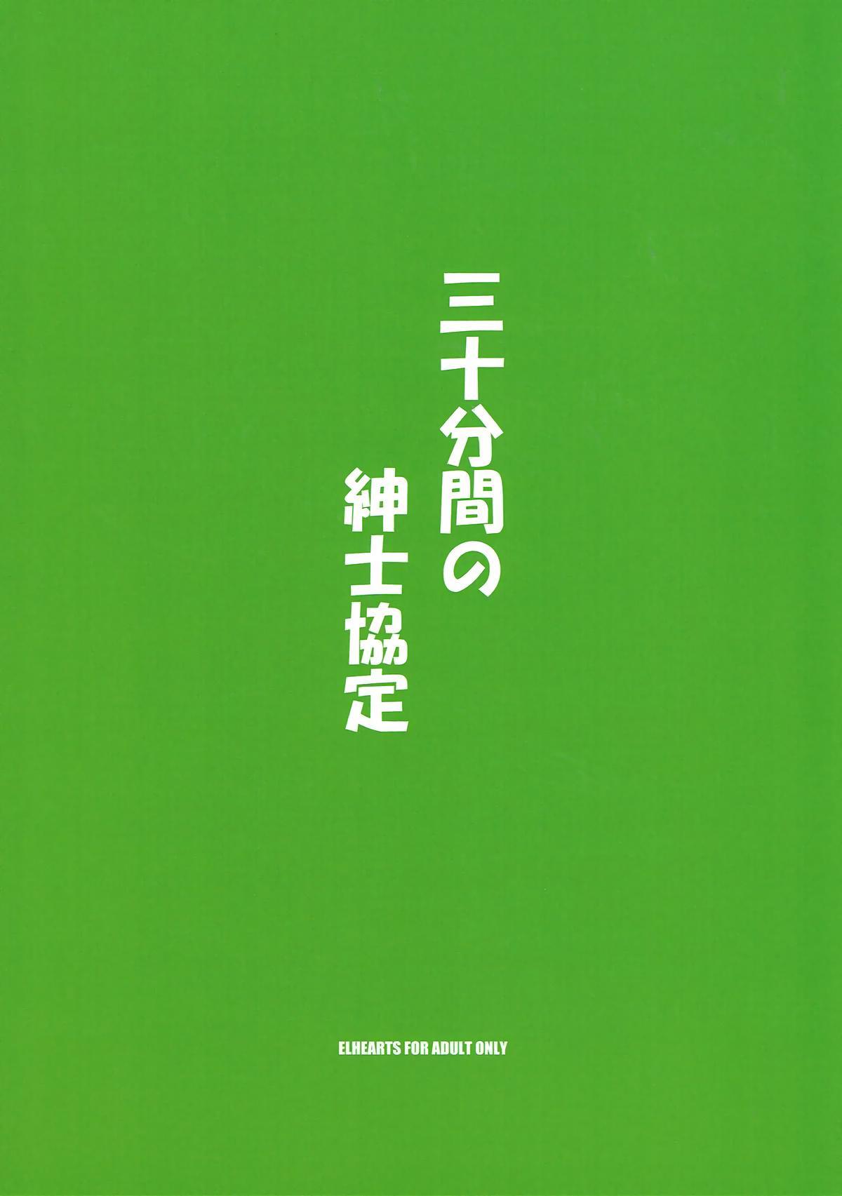 30-punkan no Shinshi Kyoutei 17