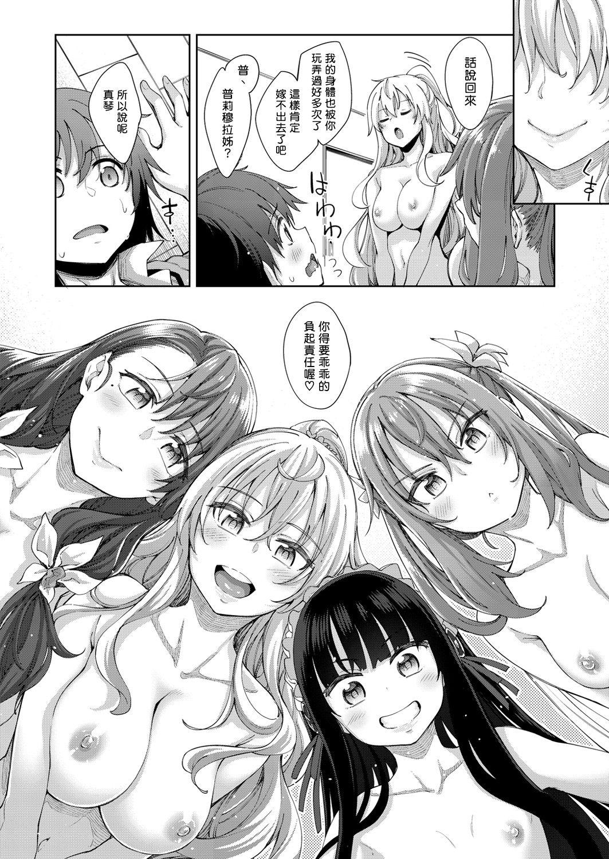 Shiki Oriori Ch.1-4 127
