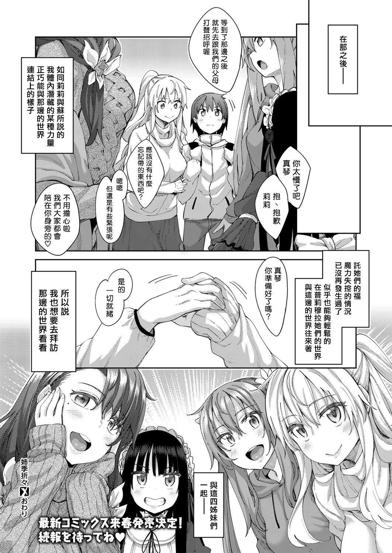 Shiki Oriori Ch.1-4 146