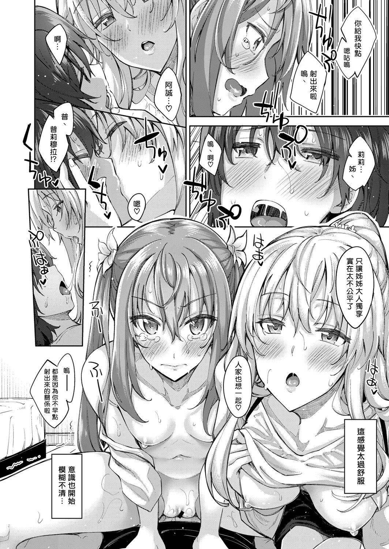 Shiki Oriori Ch.1-4 52