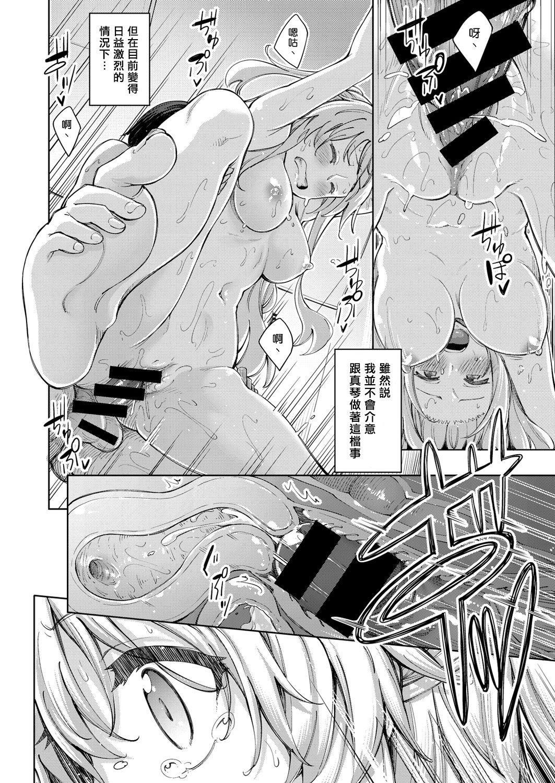 Shiki Oriori Ch.1-4 62
