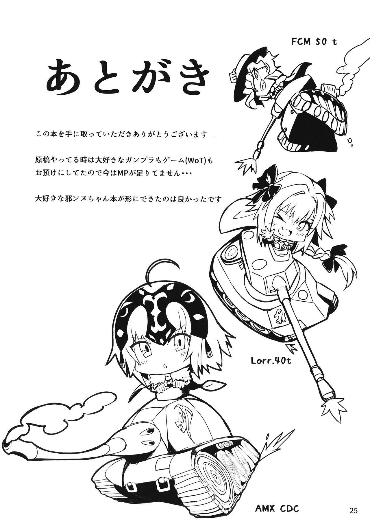Tokimeki Avenger 23