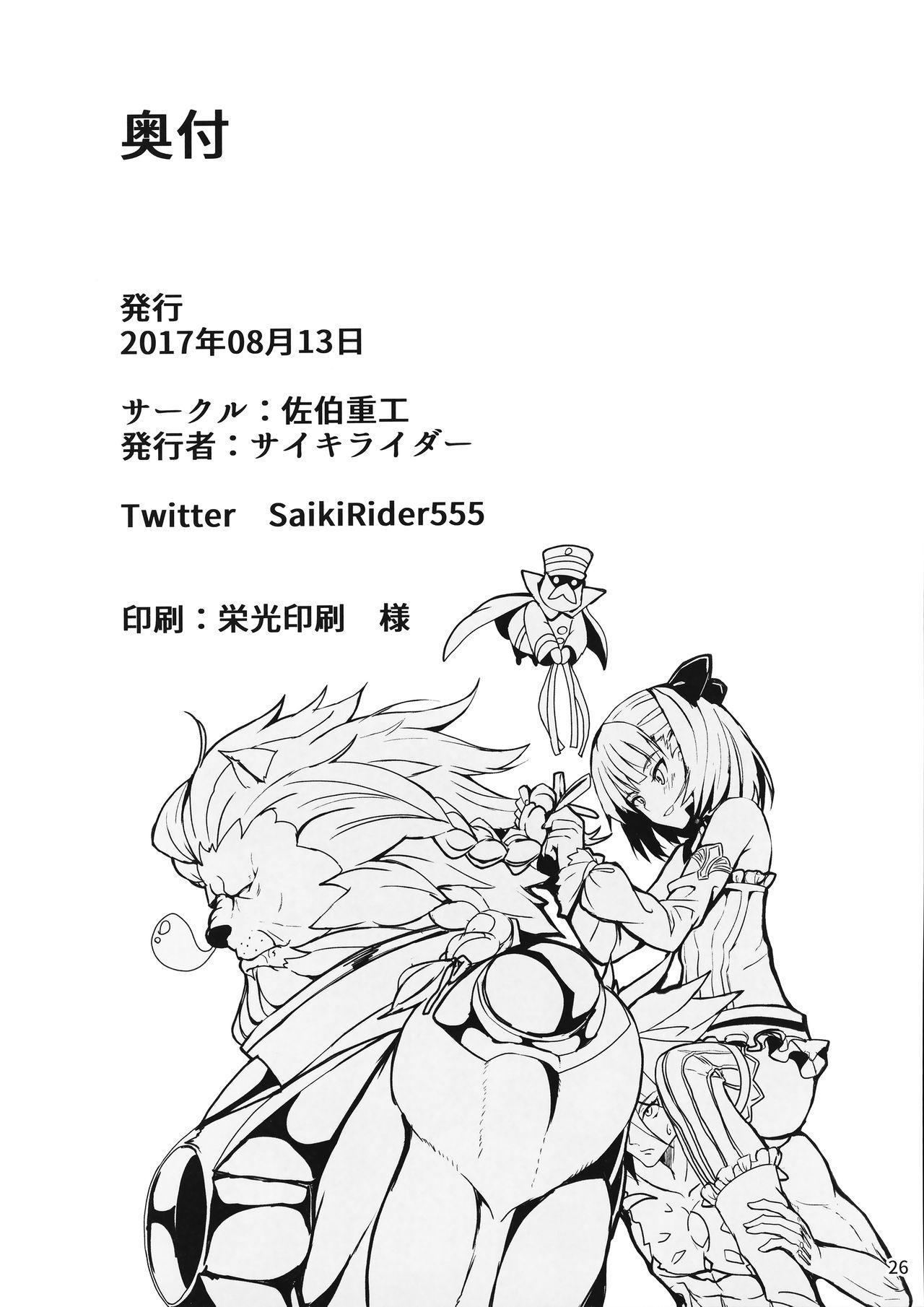 Tokimeki Avenger 24
