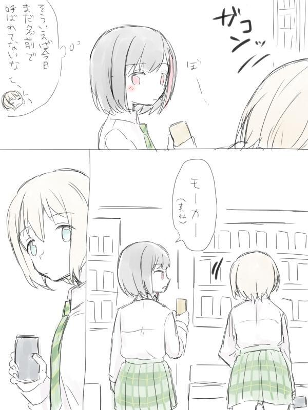 BanDrea Yuri Matome 3