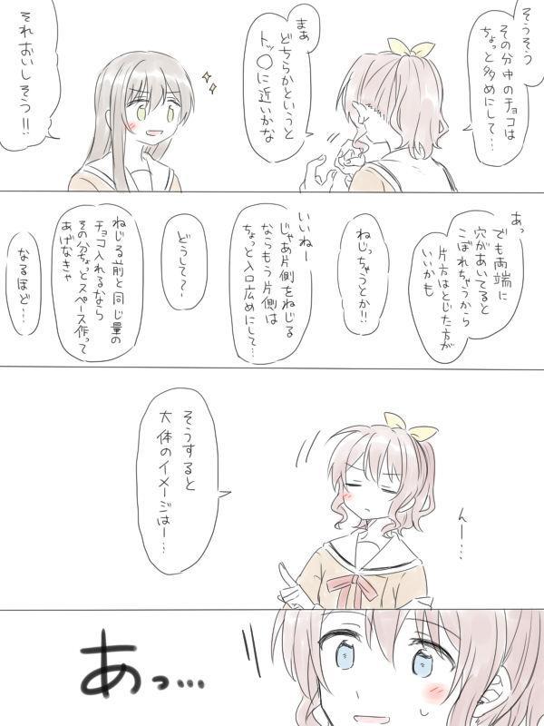 BanDrea Yuri Matome 50