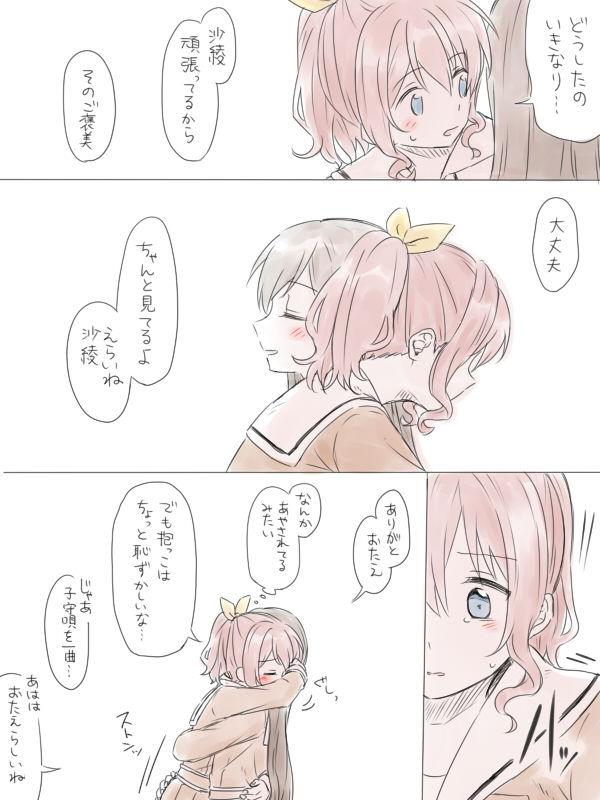 BanDrea Yuri Matome 59