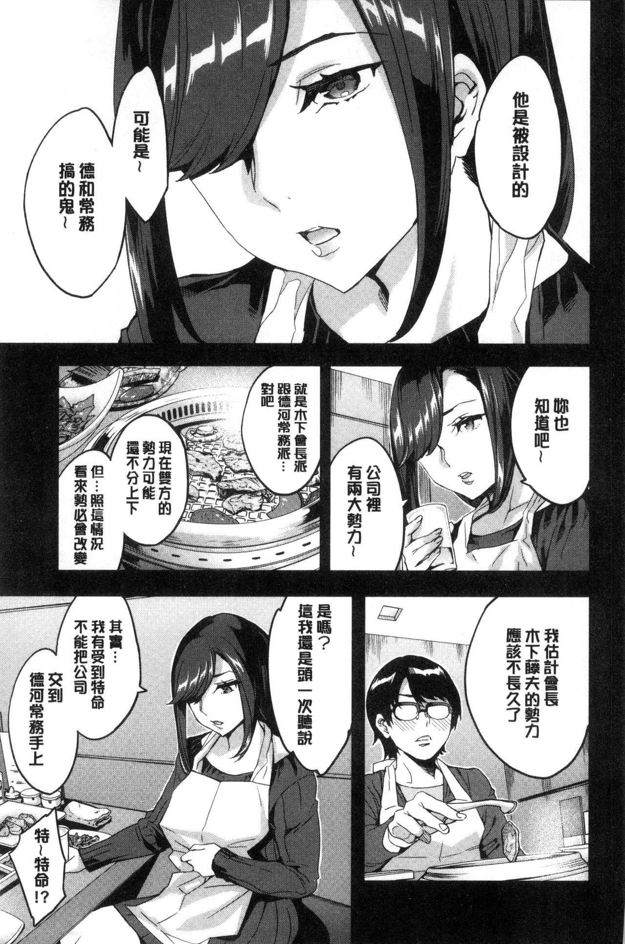 Sekigahara Shouji Hitodumabu   關原商事人妻部 100