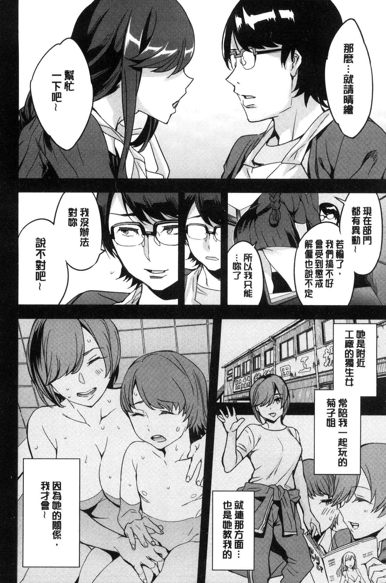 Sekigahara Shouji Hitodumabu   關原商事人妻部 101