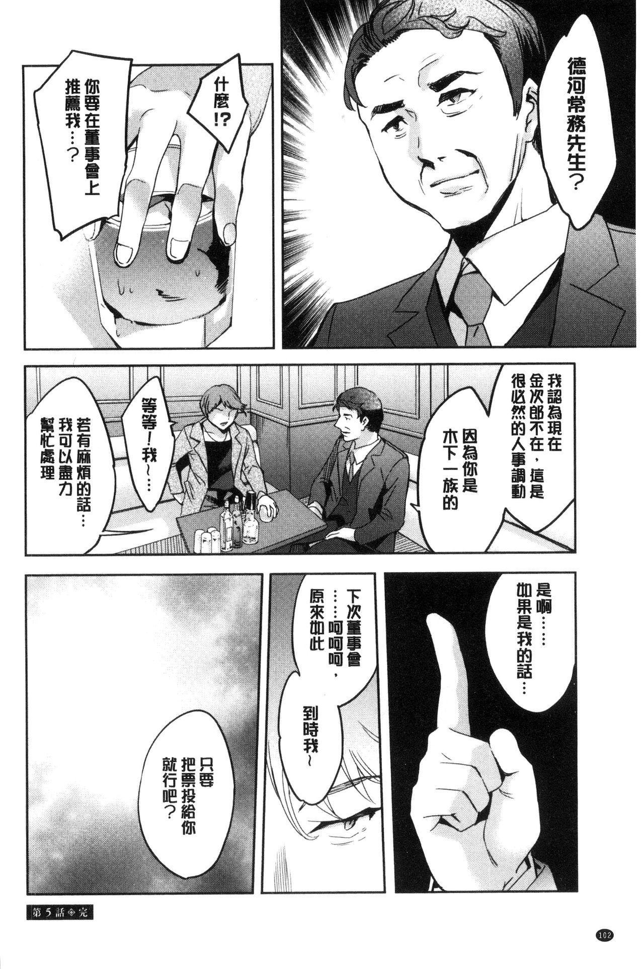 Sekigahara Shouji Hitodumabu   關原商事人妻部 109